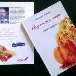 Моя первая книга стихов «Времена года»