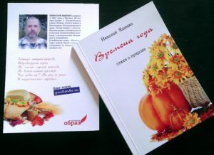 """Моя первая книга стихов """"Времена года"""""""