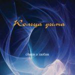 Вторая книга стихов о любви Николая Ященко «Кольца Дыма»