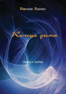 Вторая книга стихов Николая Ященко «Кольца Дыма»