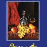 Третья книга стихов Николая Ященко «Вино любви» Рубаи