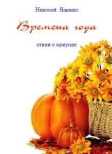Временв года обложка книги