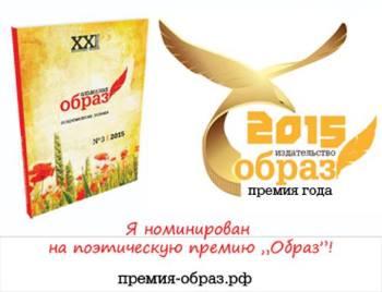 """Я номинирован на поэтическую премию """"Образ"""""""