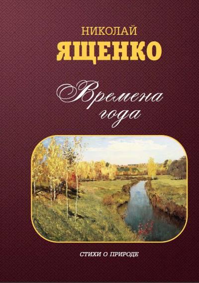 oblozhka-4-kniga 2