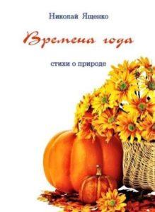 книги-Времена-года-2013
