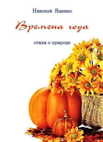 книги-Времена-года-2013 Николай Ященко