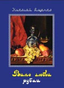 книга Вино любви