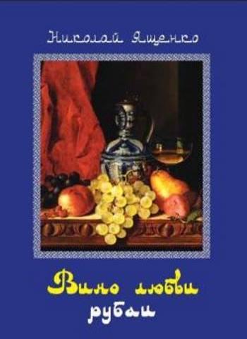 книга Вино любви Николай Ященко