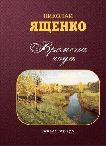 книга Времена года 2016 Николай Ященко