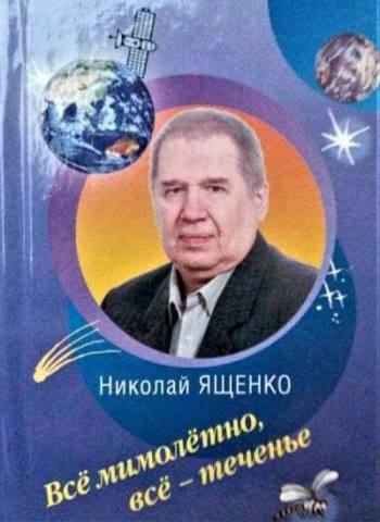 Книга Всё мимолётно Николай Ященко