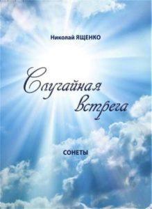 Книга Сонеты о любви и жизни