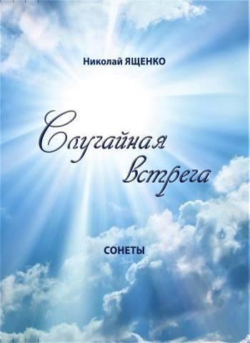 Книга Сонеты о любви и жизни Николай Ященко